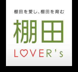特定非営利活動法人棚田LOVER's